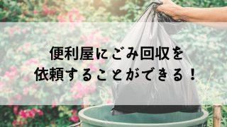 便利屋にゴミ回収や不用品の処分を依頼することができる!